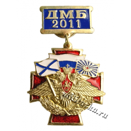 Знак ДМБ 2011